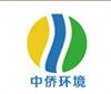 潍坊中侨环境工程公司