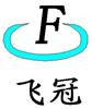苏州飞冠电子设备有限公司