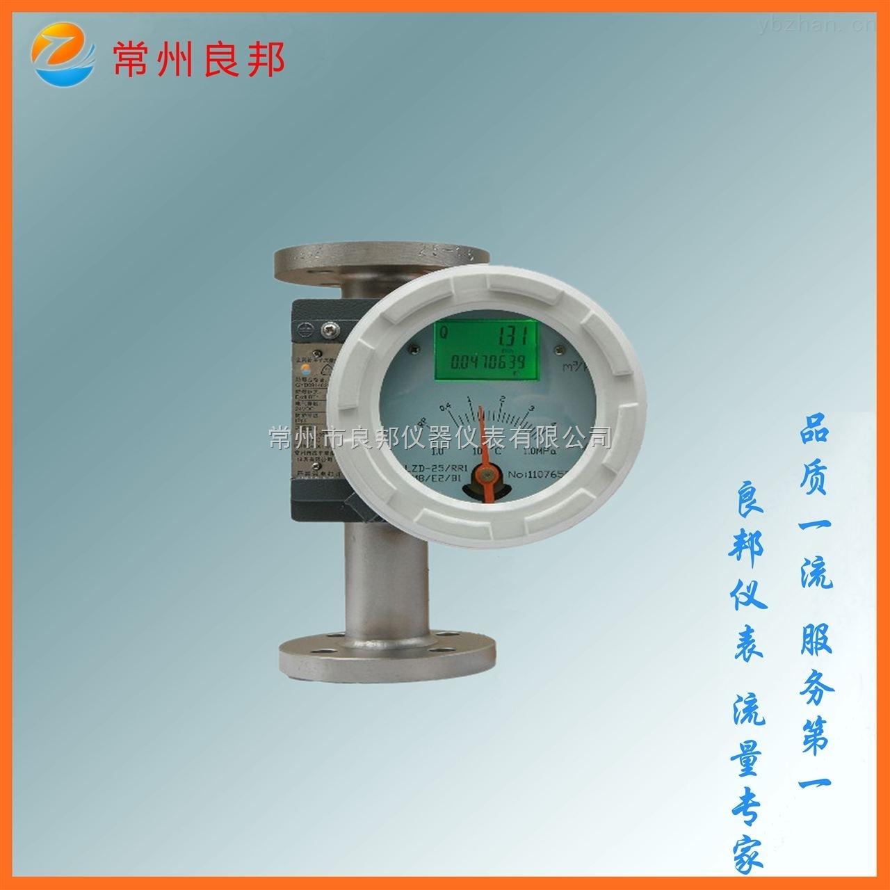 LZD-25-电远传金属管浮子流量计生产/ 液体流量测量准确 厂家包邮质量好价格实惠