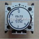 F5-T4系列空气延时头交流接触器