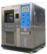 HL-80高低温湿热交变试验箱