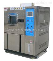 HL-80高低温交变湿热试验