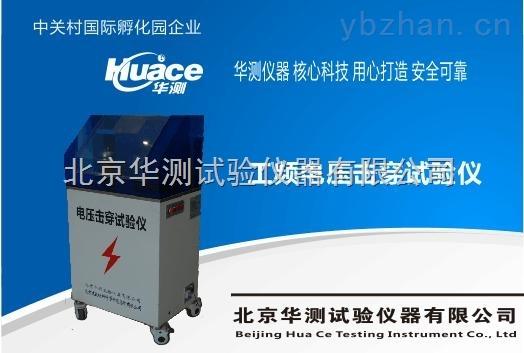 华测HCDJC-50KV型新型电压击穿试验仪