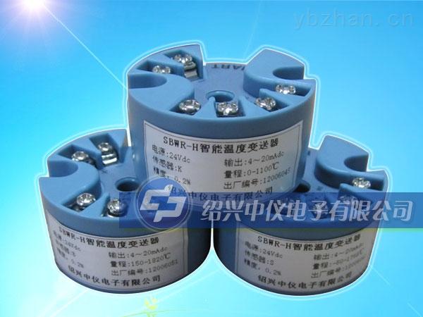 SBWZ/SBWR-绍兴中仪两线制温度变送器