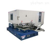 温度湿度振动综合试验机