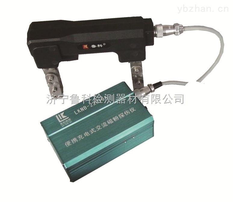 LKNB-22016A型便携充电式磁粉探伤仪 逆变磁粉探伤仪