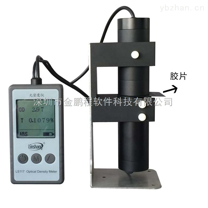 雾状材料透光率测试仪LS117