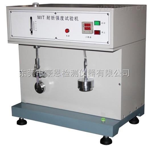杭州MIT耐折强度试验机