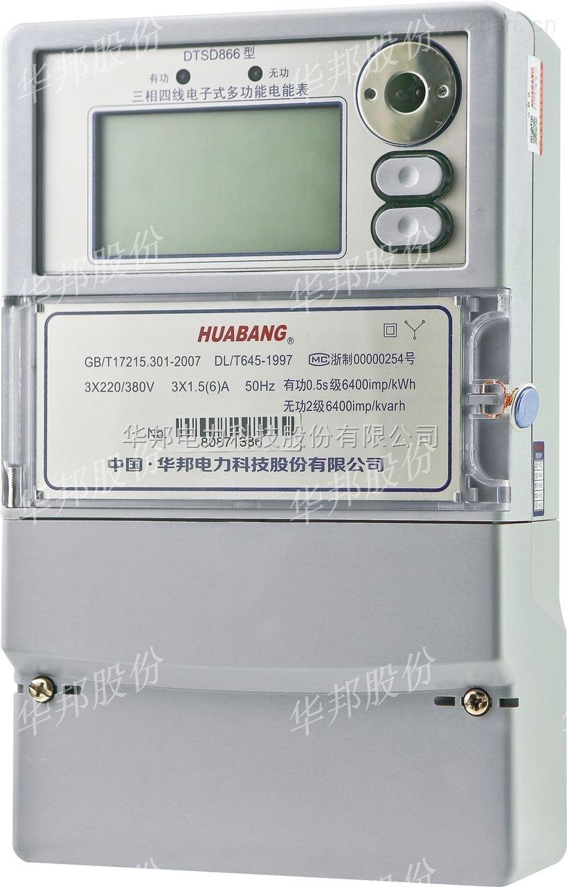 DTSD866-正反向分开计量的多功能电表