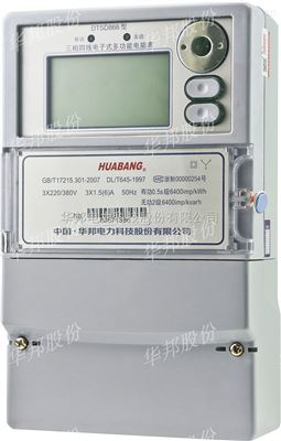 华邦0.5S级多功能电表厂家