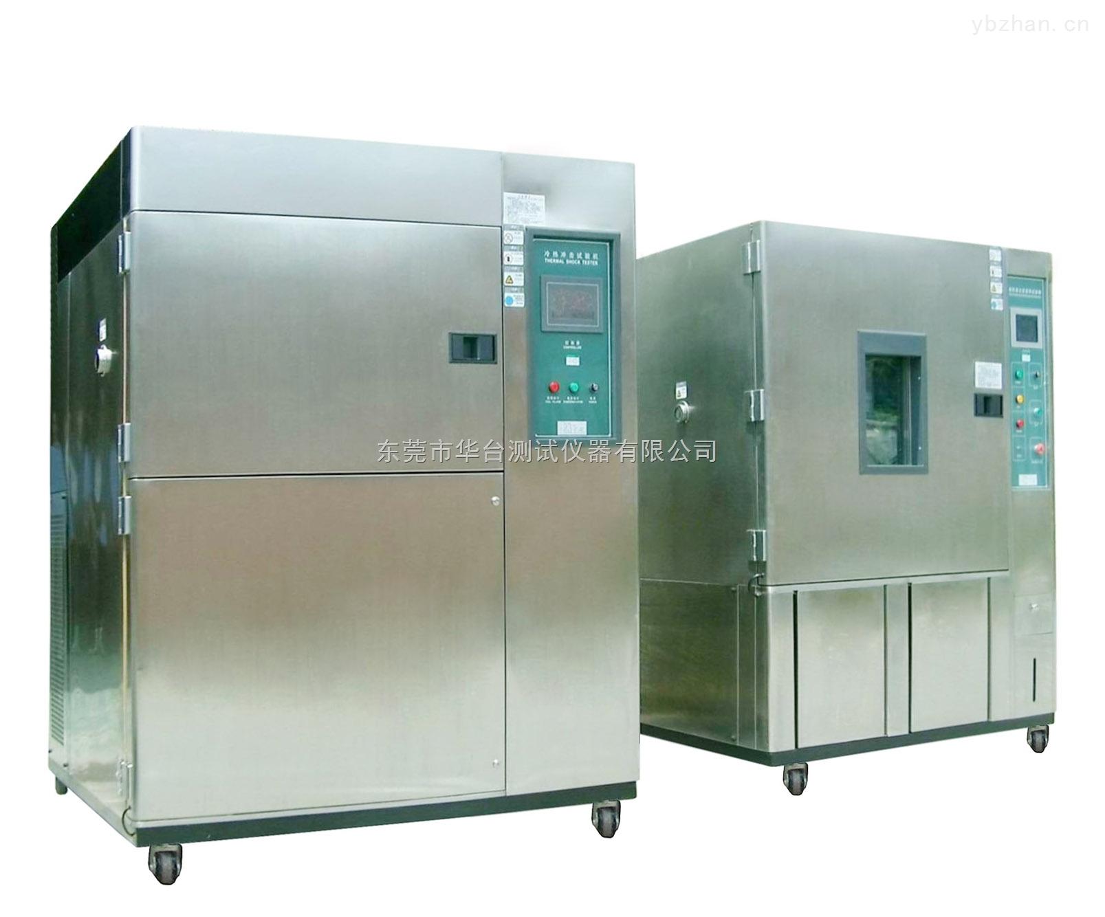 三箱水冷式冷热冲击试验箱