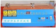 东莞HE-XC-250线材伸长率试验机