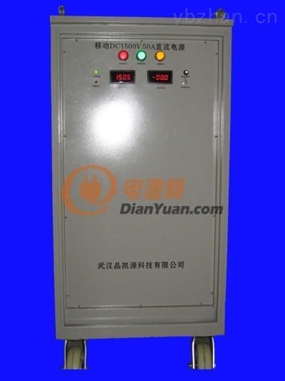 供应30kw移动直流稳压电源