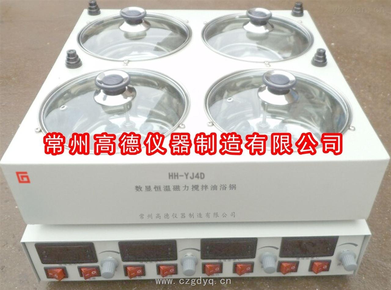 HH-YJ4D-磁力攪拌恒溫油浴鍋