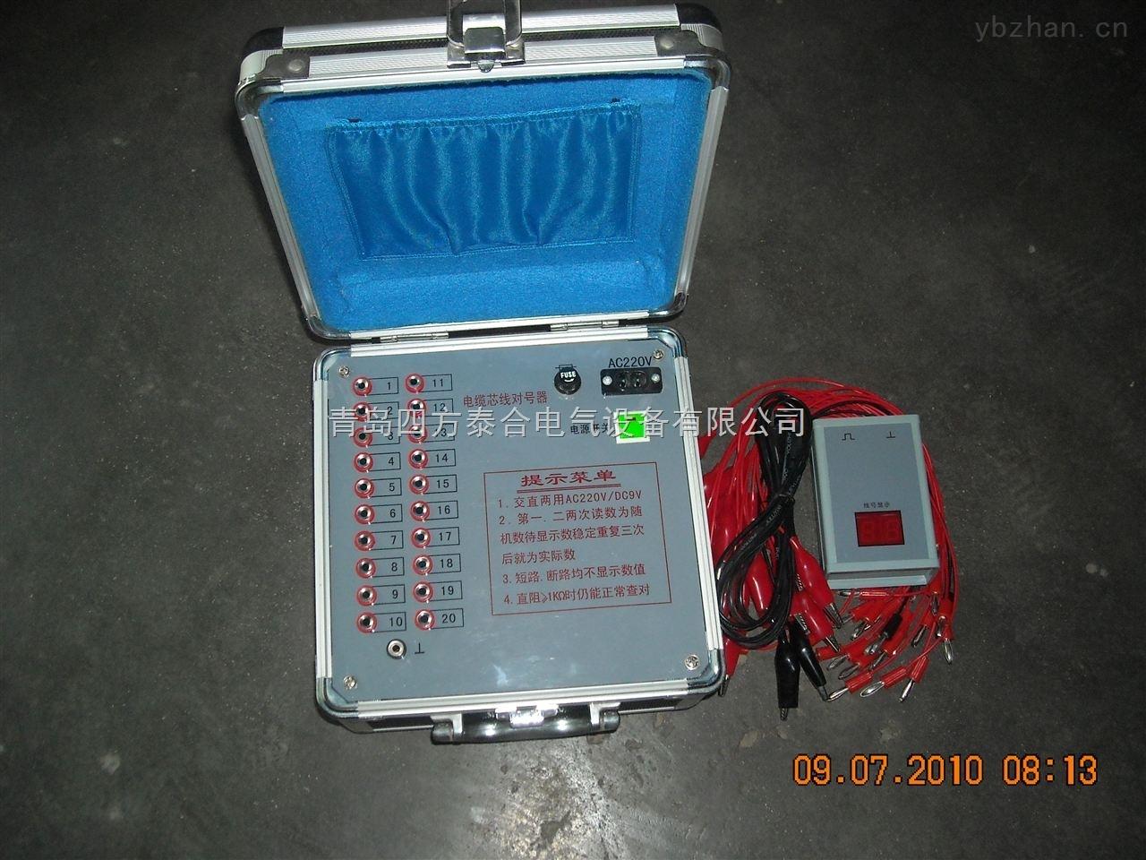 电缆芯线对号器青岛四方泰合电气,现货。