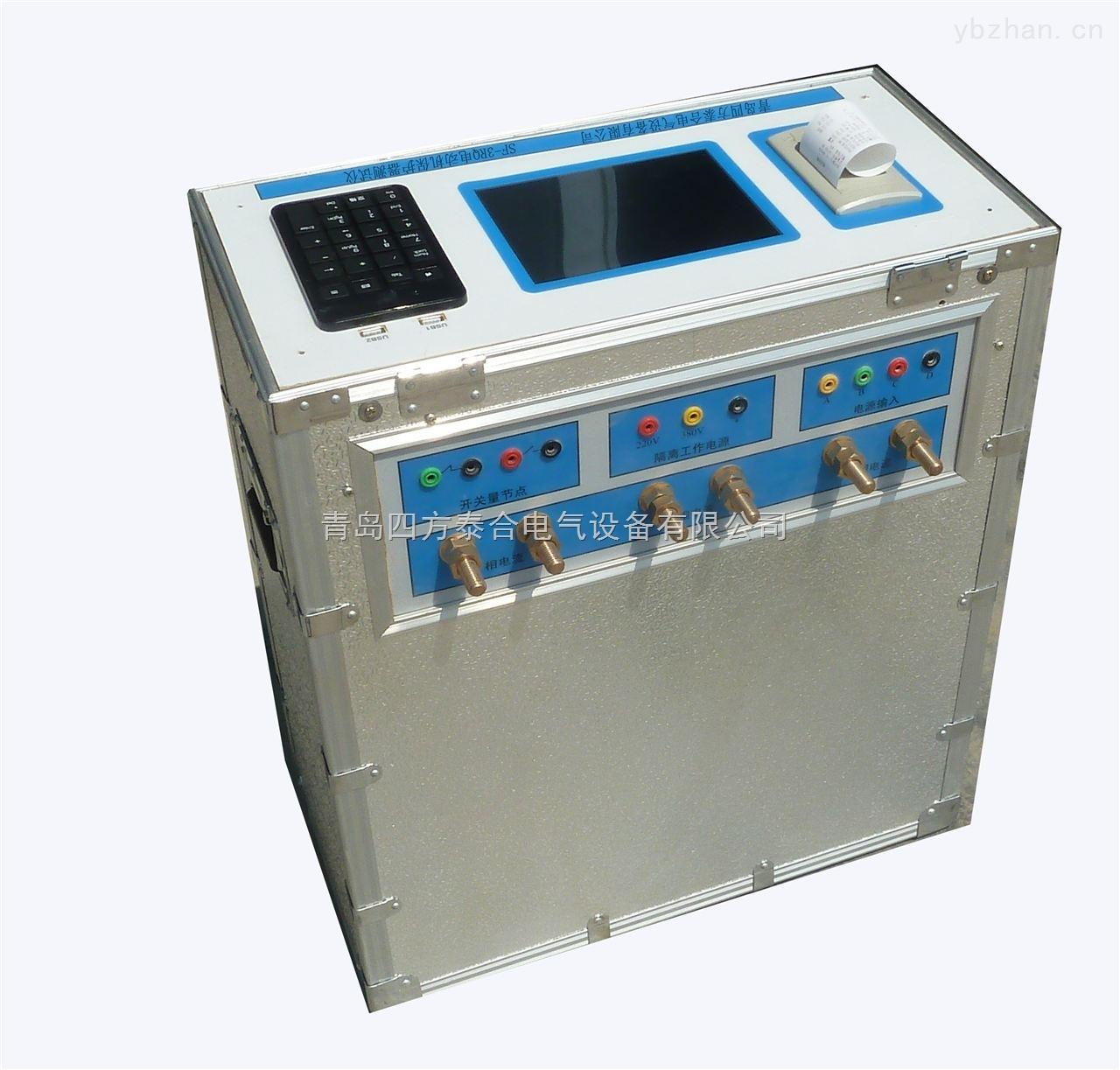 青岛四方泰合电气热继电器测试仪定做