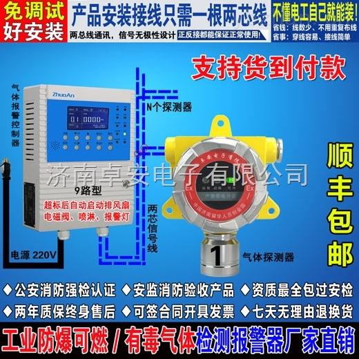 探测器 可燃气体报警器