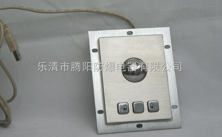 防爆鼠標 不銹鋼材質防爆鼠標廠家