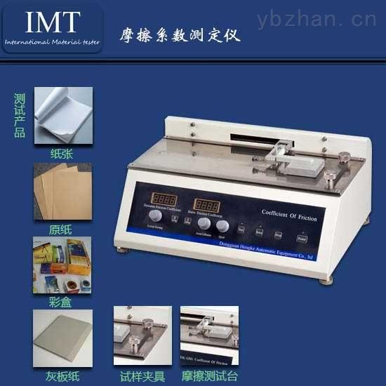 纸张摩擦系数检测仪