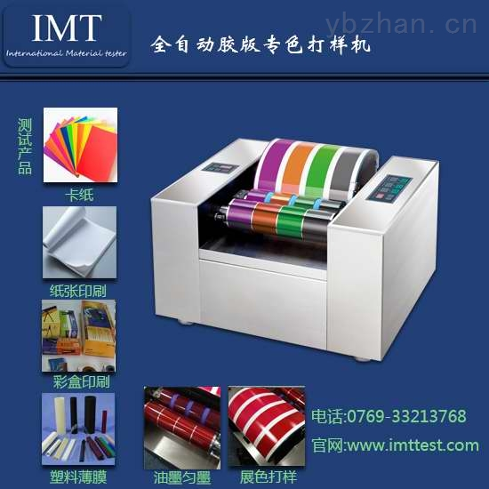 国内标准IMT-JB01胶印打样机