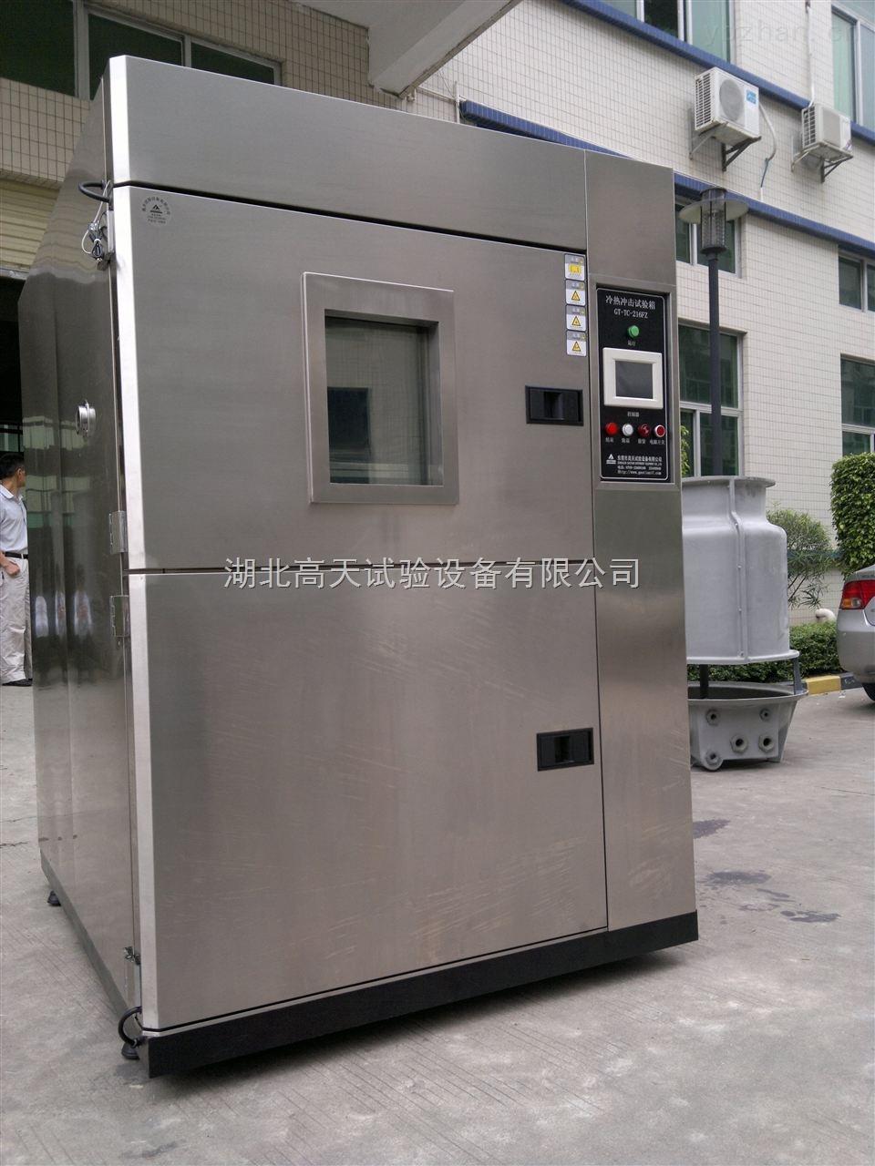 GT-TC-64-供应内蒙古冷热冲击試驗箱
