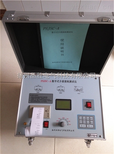 异频介质损耗测试仪
