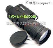 全能型夜视仪图雅得NVM-2560超大口径5X60
