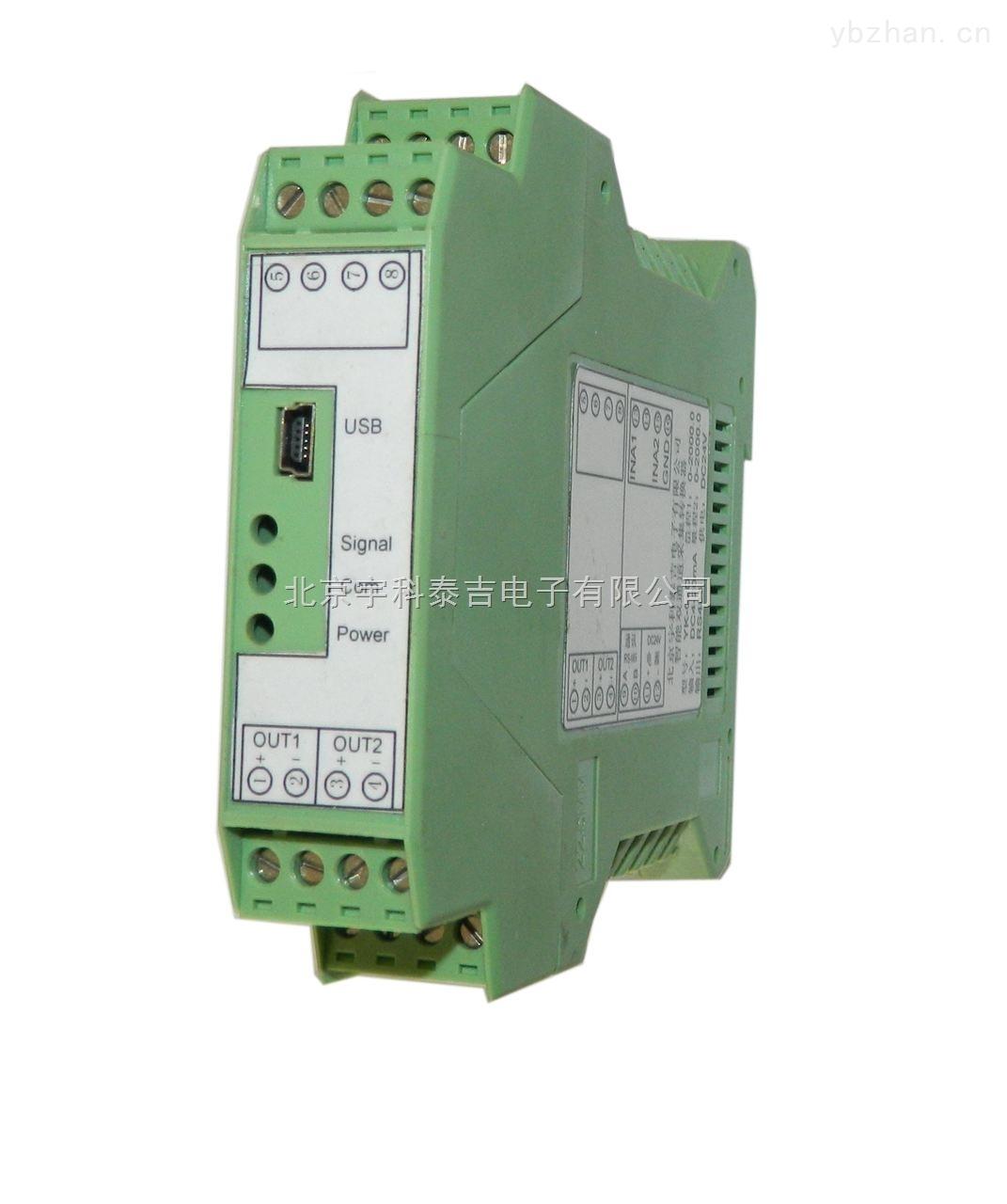 信號配電器,24V供電/一進二出0-5V轉4-20MA信號隔離器