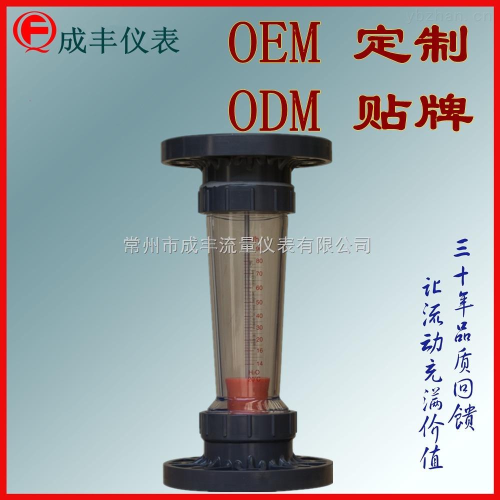 LZB-150S-【常州成丰仪表】塑料管浮子流量计ABS材质OEM ODM贴牌定制能做法兰式测弱酸弱碱