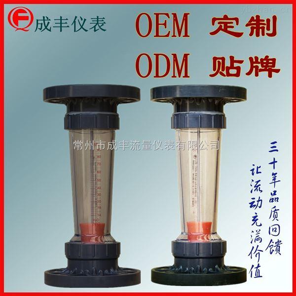 插管式螺纹式塑料管浮子流量计,【常州成丰仪表】ABS材质OEM ODM贴牌