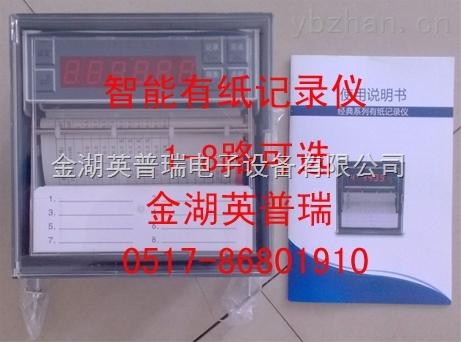 熱電偶熱電阻溫度有紙記錄儀