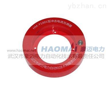 HM-罗氏线圈