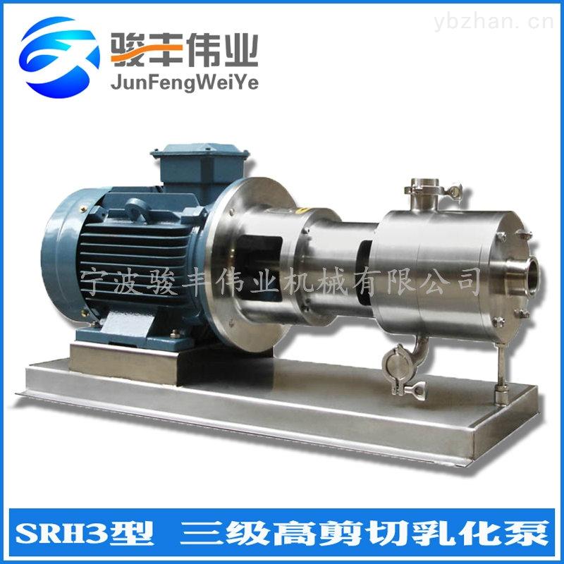 SRH3-SRH3型高剪切均質乳化泵
