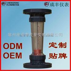 LZB-100S包邮包税上海法兰型塑料管浮子流量计【成丰仪表】选型OEM定制ODM贴牌测弱酸弱碱