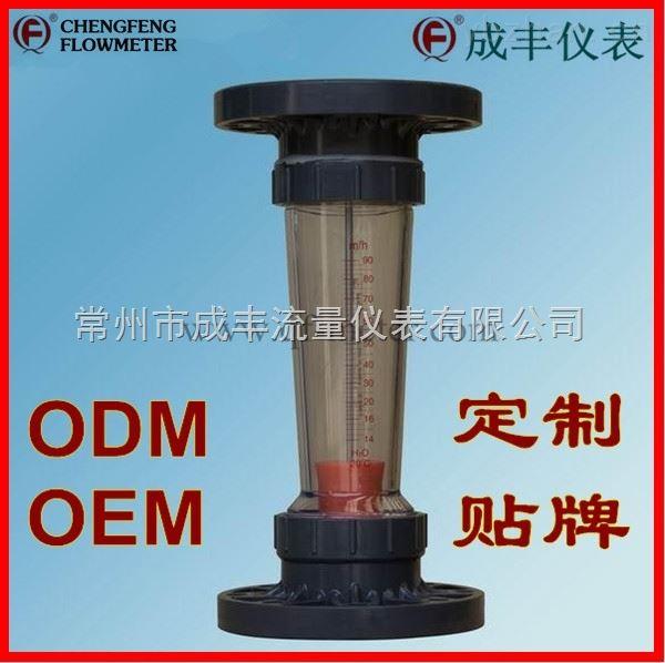 塑料管转子流量计 ABS材质管螺纹接头选型