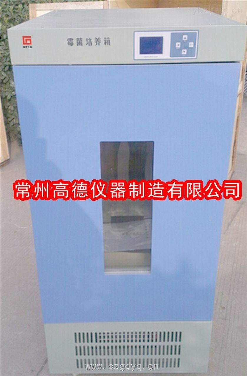MPX-250-智能霉菌培養箱