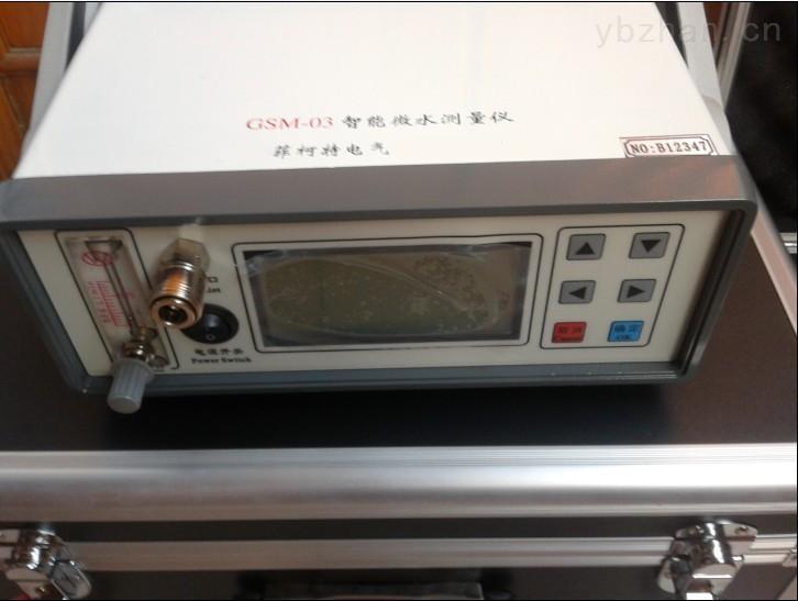 GSM-03型-智能微水測量儀(圖)