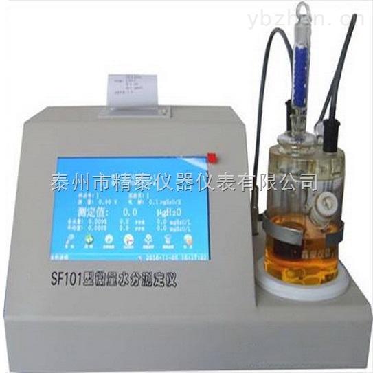 苯甲醚水分含量检测仪
