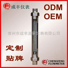高精度玻璃轉子流量計【常州成豐儀表】ODM定製OEM貼牌螺紋連接全不鏽鋼材質