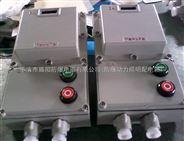BQC防爆磁力起动控制箱 防爆电磁启动器2.2KW 磁力10/25/40A正反转电机