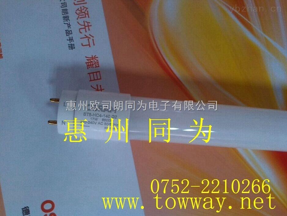 OSRAM 17W/740 17W/765  优质LED灯管