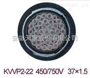 天康售KVVP2-22屏蔽控制电缆37*1.5
