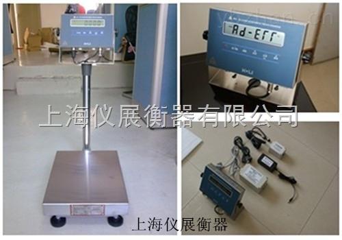 500公斤防爆平臺磅秤