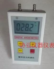 XY-3000PA-標準量程數字壓差計 微壓計 壓力計