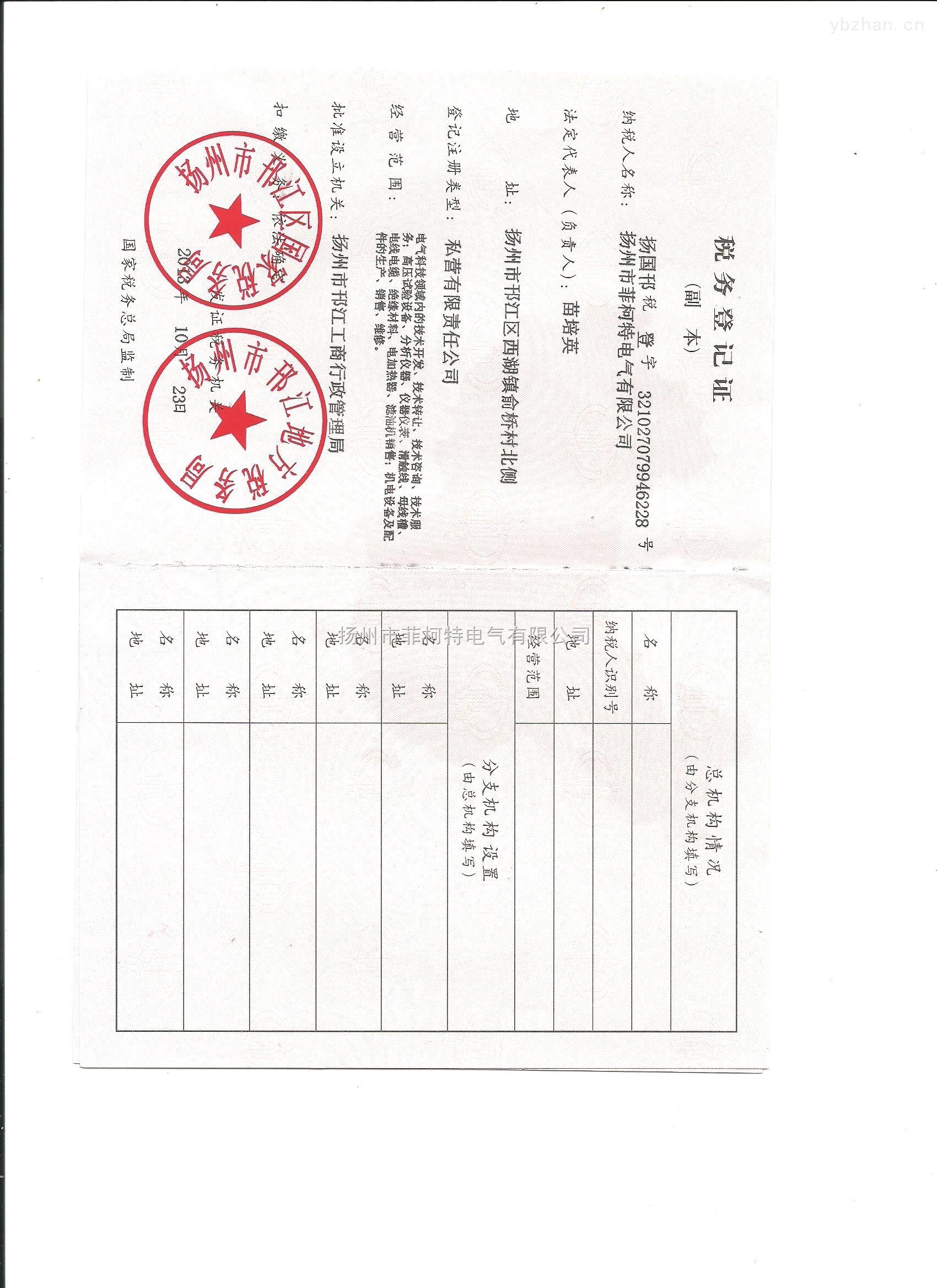 扬州市菲柯特电气有限公司税务登记证-荣誉证