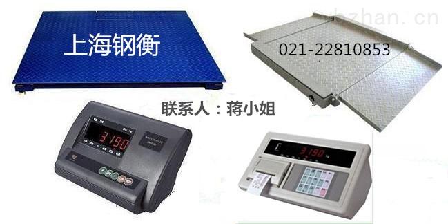 上海1吨2吨3吨5吨10吨打印地磅秤价格