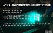 LUYOR-3320LUYOR-3320表面瑕疵检查灯