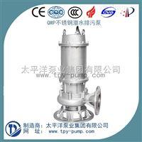 80QWP50-40-15QWP型不锈钢潜水排污泵