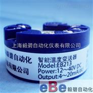 EB213智能温度变送器