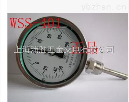 上海正宝 WSS-401双金属温度计温度表
